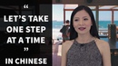 We'll See in Chinese | One Step At A Time in Chinese | Chinese Speaking Practice -