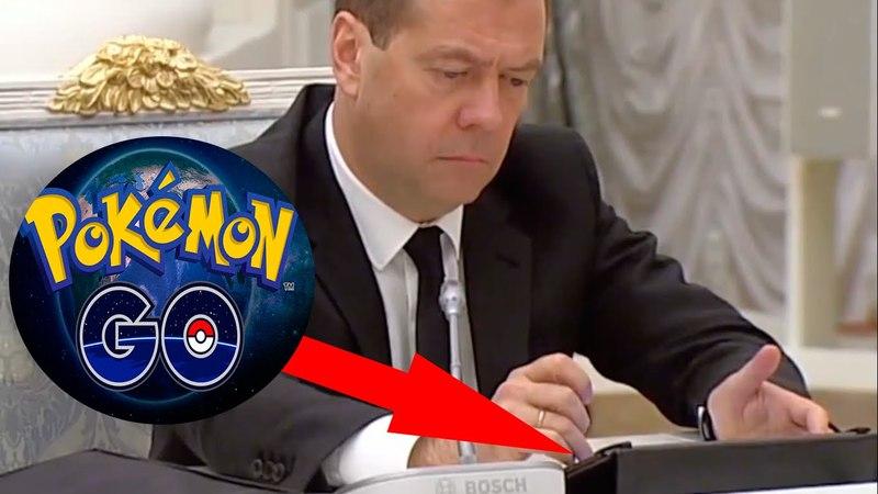 Дмитрий Медведев на пресс конференции с Путиным включил игру Pokemon GO