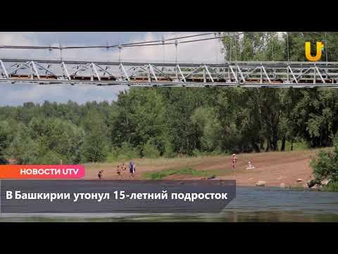 Новости UTV. В Башкирии утонул 15-летний подросток