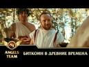 Биткоин в древние времена
