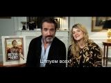 Жан Дюжарден и Мелани Лоран приглашают вас на премьеру авантюрной комедии «Сердцеед»