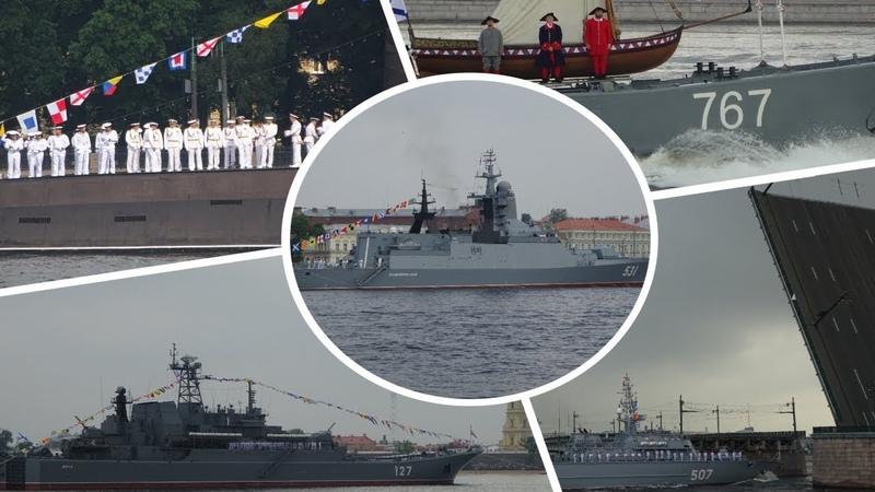 Репетиция военно-морского парада в честь Дня ВМФ России | Санкт-Петербург