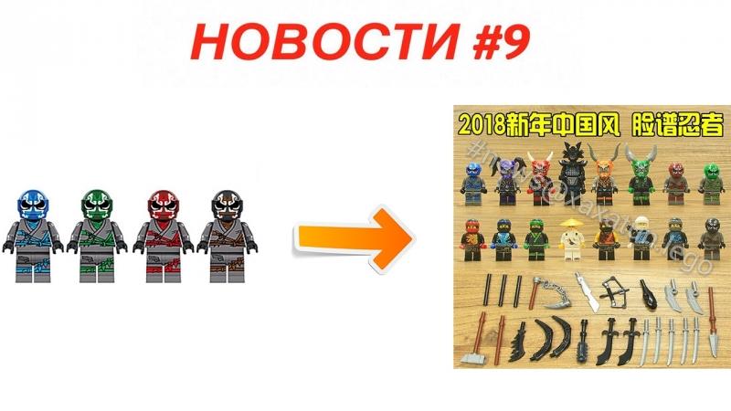 НОВОСТИ 9. Ниндзяго Сыновья Гармадона. LEGO Super Heroes. НОВИНКИ от XINH, SY, Decool.