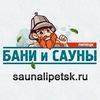 Бани сауны Липецк фото цены отзывы saunalipetsk