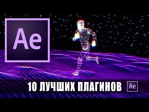 10 ЛУЧШИХ ПЛАГИНОВ для After Effects!