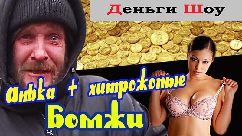 Лоховской развод прЫнцессы Деньги Шоу