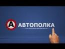 Автополка Невинномысск