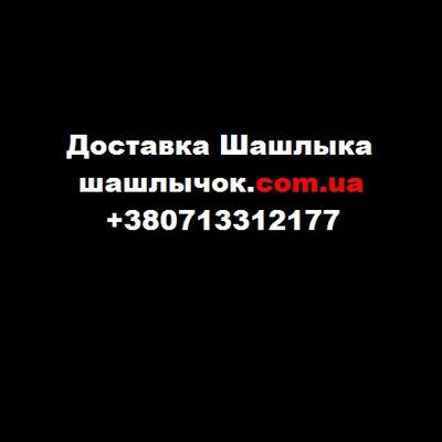 Шашлык Шашлыкян