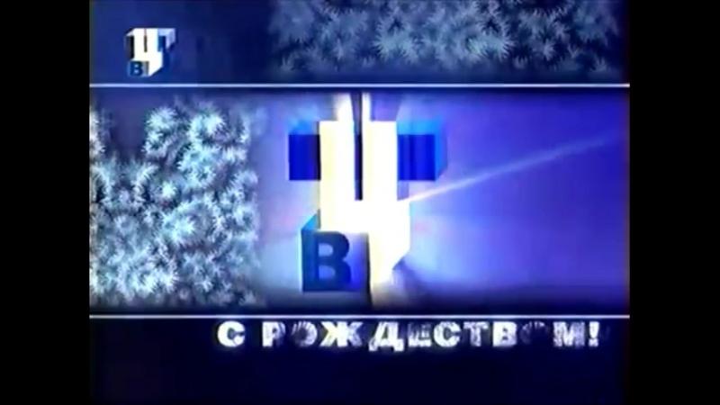 Заставка С рождеством! (ТВЦ, январь 2001)