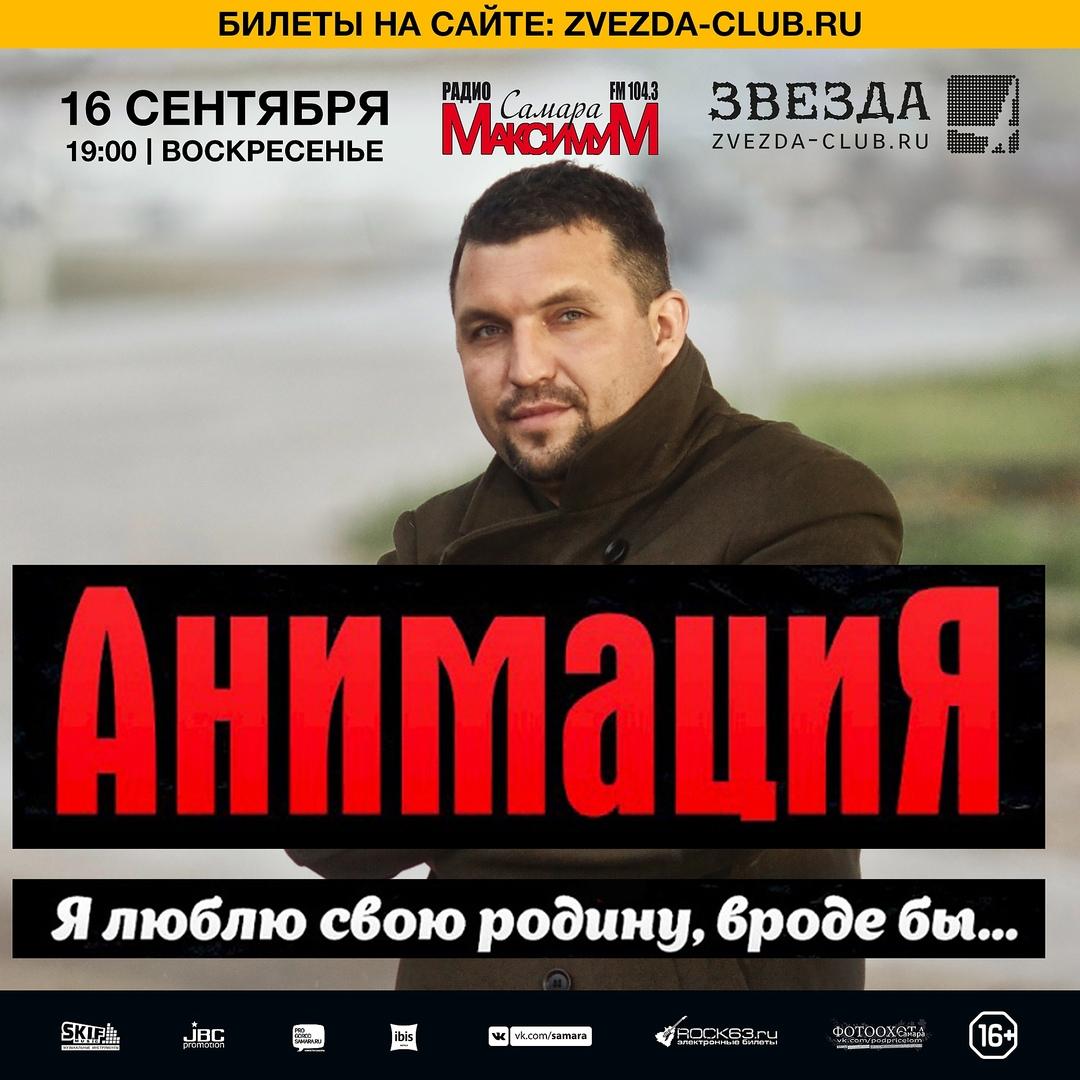 Афиша Самара АнимациЯ в Самаре 16 сентября 2018