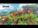 Артур и минипуты - Арахнофобия S1S3 Arthur et les minimoys РУС САБ