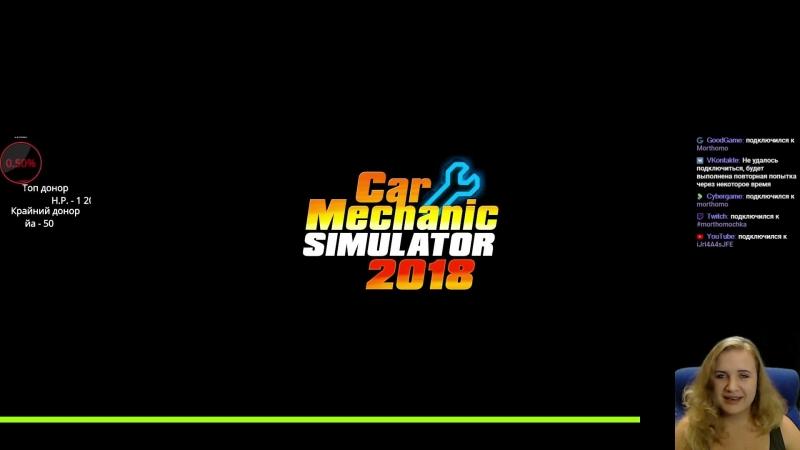 КАК ПОЛОЖИТЬ БОЛТ И ЗАКРУТИТЬ ГАЙКИ / Car Mechanic Simulator 2018 /СТРИМ 2