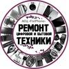 РЕМОНТ ТЕХНИКИ   БЕЛАЯ КАЛИТВА