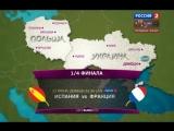 Чемпионат Европы 2012 г. Часть 30