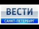 Вести Санкт Петербург 11.08.2013