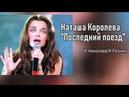 Наташа Королева - Последний поезд (аудио) 1999