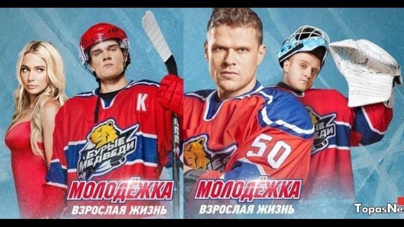 Молодежка 5 сезон Новые серии - С 25 по 44 серию