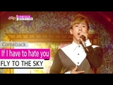 Comeback Stage FLY TO THE SKY - If I have to hate you,