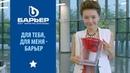 Для тебя, для меня - БАРЬЕР - Рекламный ролик в Китае