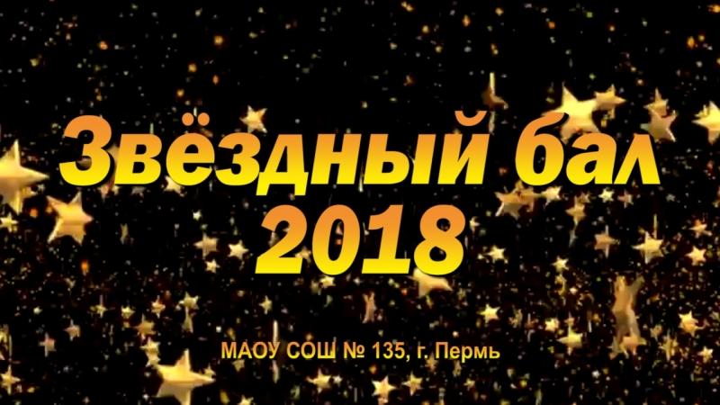 Звёздный бал 2018