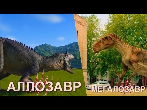 АЛЛОЗАВР VS МЕГАЛОЗАВР || СХВАТКИ ДИНОЗАВРОВ 1 СЕРИЯ
