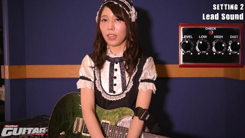 BAND-MAID KANAMI × BOSS DS-1X Distortion(月刊Go!Go!GUITAR 18年9月号)