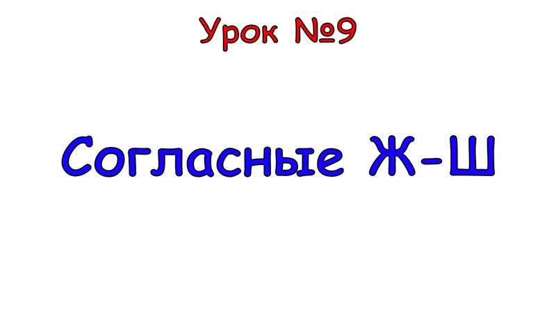 Начальная школа. 1 класс. Согласные Ж-Ш. Profi-Teacher.ru