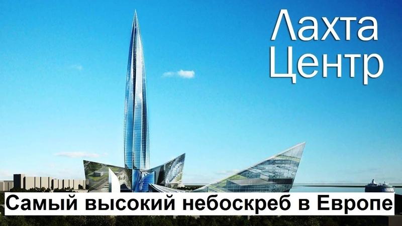 Лахта Центр самый высокий небоскреб Европы