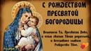 С Рождеством Пресвятой Богородицы 🌼 Красивое поздравление 🌼