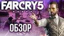 Far Cry 5 Откровение Ubisoft Обзор Review