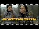 МЕЛОДРАМА 2018! ДЕРЕВЕНСКАЯ ЛЮБОВЬ, Русские фильмы, мелодрамы, новинки 2018