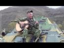 Задеру я Ленке голые коленки Песни Под Гитару Армейские