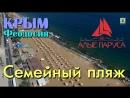 2018 Крым, Феодосия - Семейный пляж. Пляж Алые паруса