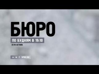 3-й сезон сериала «Бюро» на канале Spike HD.
