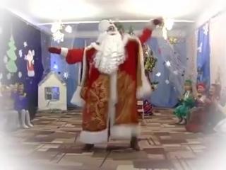 Приколы.Дед Мороз зажигает
