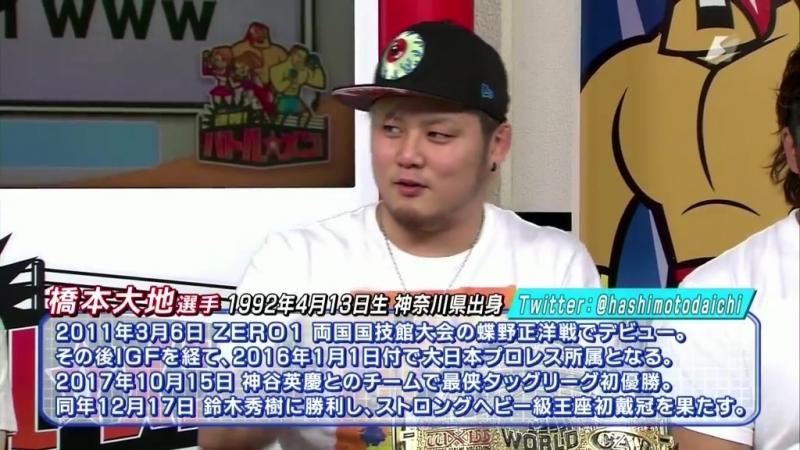 Battlemen News (April 6th, 2018) - Hideki Suzuki, Daichi Hashimoto Yasufumi Nakanoue