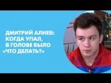 Дмитрий Алиев: Когда упал, в голове было «Что делать?»