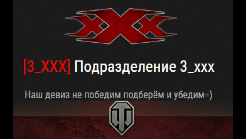 3_ХХХ World of Tanks