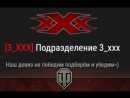 3_ХХХ World of Tanks