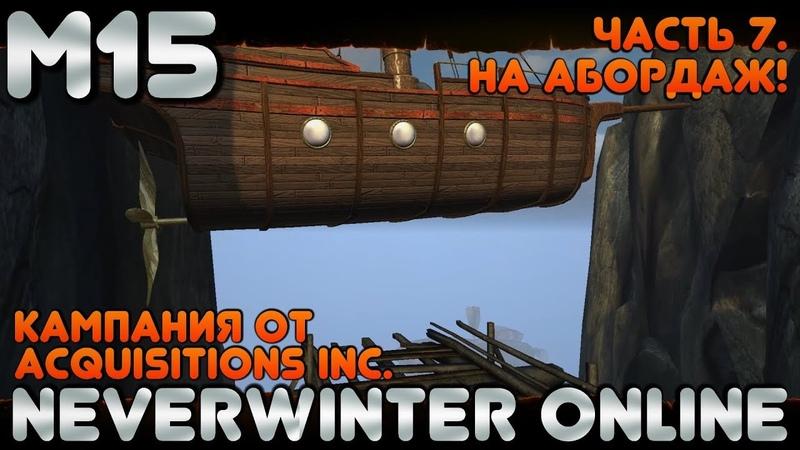 M15. На абордаж! - ч.7 - Кампания от Acquisitions Inc. Сердце Пламени - Neverwinter Online