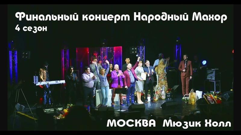 Финальный Концерт Народный Махор. 4 сезон