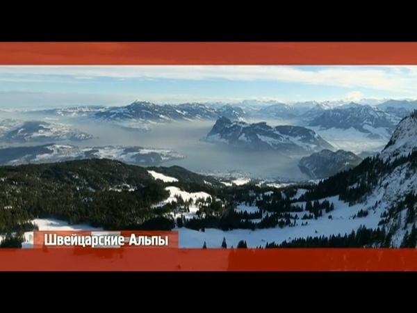 Орел и решка Люцерн. Швейцарские Альпы
