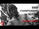 AGARKOV ARTEM | BMX RUSSIAN CHAMPIONSHIP 2018