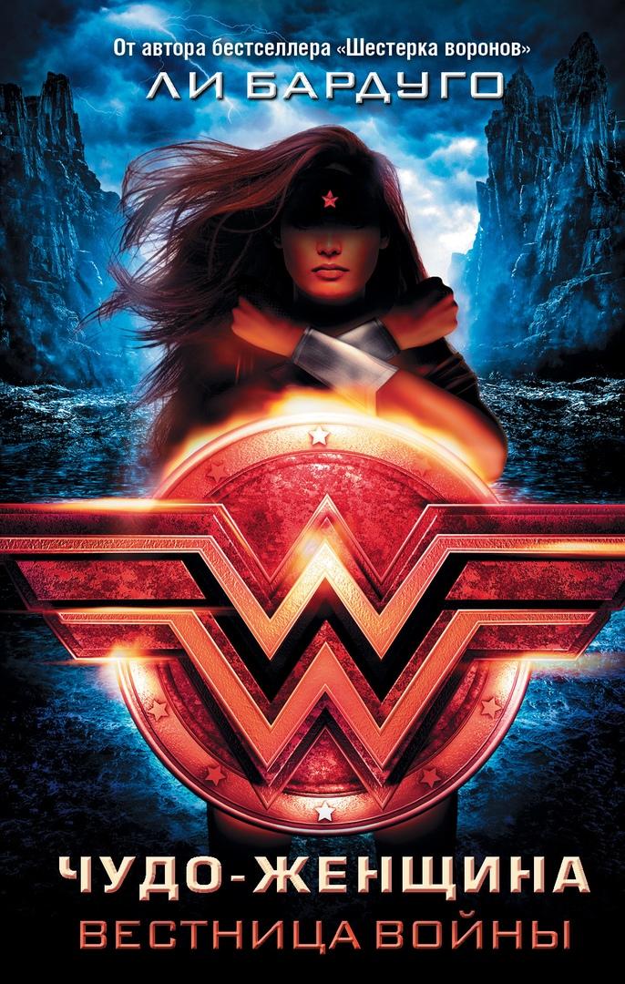 Ли Бардуго – Чудо?Женщина. Вестница войны (Бестселлеры вселенной DC comics – 1)