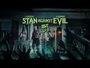 Обзор сериала Стэн против сил зла 3 сезон 5 серия