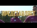 ZE FISH - СУДЬЯ (Official Music Video)