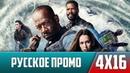 Все промо Бойтесь Ходячих Мертвецов 4 сезон 16 серия Русское Промо