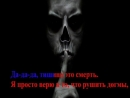 Тараканы! - Тишина это смерть