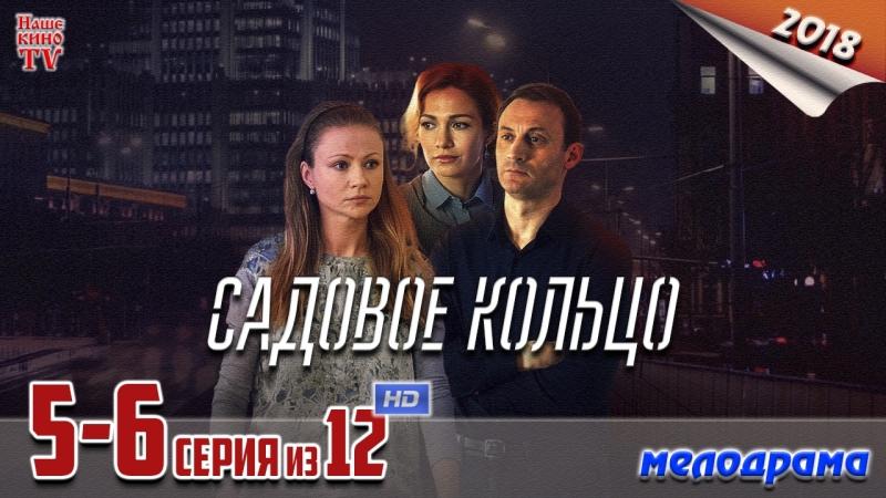 Садовое кольцо HD 720p 2018 (мелодрама). 5-6 серия из 12