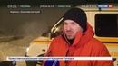 Новости на Россия 24 Не все Моржи Таймыра рискнули купаться на Крещение в Норильске